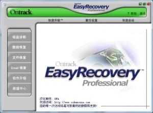EasyRecover原版破解下载