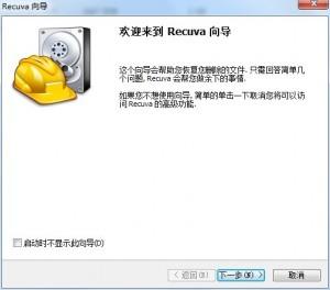 数据恢复软件Recuva下载